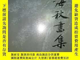 二手書博民逛書店罕見王海秋畫集Y192697 中國文聯出版社