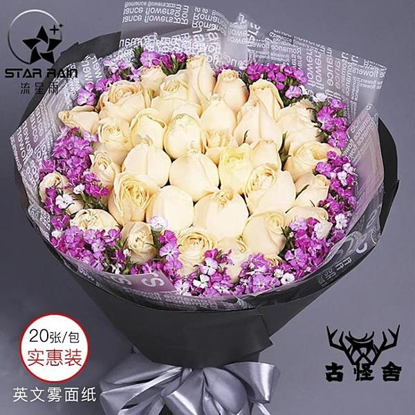 【20張】包裝紙花束材料包花紙紙紙高檔防水鮮花【古怪舍】