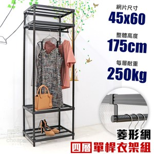 【居家cheaper】菱形網四層單桿吊衣架組45X60X175CM45X60X178單桿吊