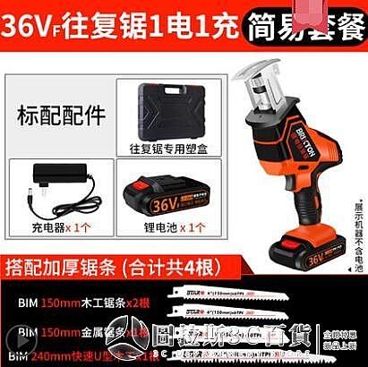 電鋸 往復鋸電動充電式馬刀鋸電鋸家用小型手持戶外電動手鋸鋰電切割機 圖拉斯3C百貨