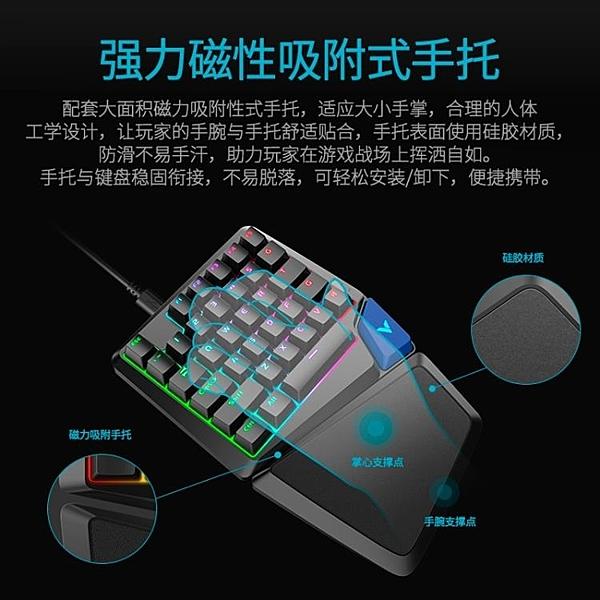 單手鍵盤 單手游戲機械鍵盤RGB背光手機平板競技吃雞神器刺激戰場 小宅君嚴選