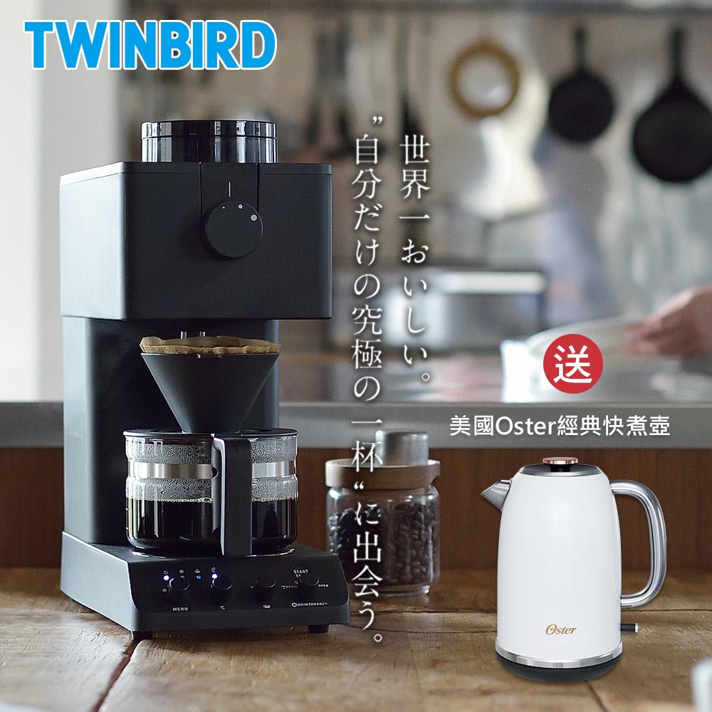 日本TWINBIRD-日本製咖啡教父【田口護】職人級全自動手沖咖啡機CM-D457TW 送 美國Oster快煮壺