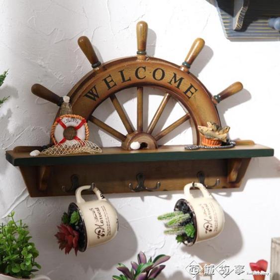 地中海裝飾掛件船舵復古創意家居玄關墻面掛鉤服裝店鋪木質壁掛