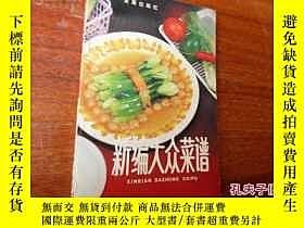 二手書博民逛書店罕見《新編大衆菜譜》1999年2月Y135958 出版1999