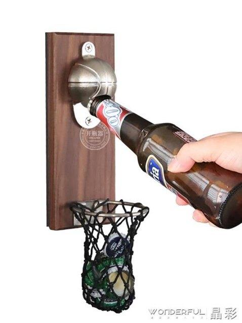 開瓶器網紅壁掛籃球開瓶器自動啤酒開磁吸冰箱貼投籃筐接瓶蓋精釀啟瓶器  秋冬新品特惠