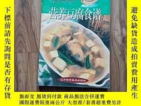 二手書博民逛書店罕見營養豆腐食譜Y189911 遼寧科技 出版1998