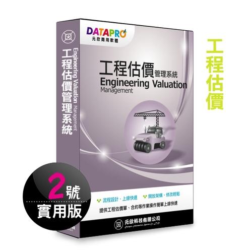 元欣工程估價(2號)管理系統-實用單機版