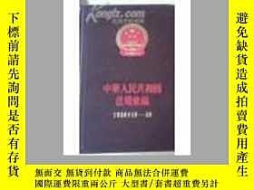 二手書博民逛書店罕見中華人民共和國法規彙編1960年1月——6月(硬精裝)Y28