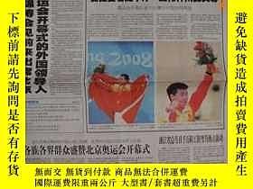 二手書博民逛書店罕見【北京奧運】工人日報   奧運首日我健兒奪兩金Y25143