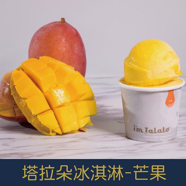 塔拉朵天然水果冰淇淋-芒果冰淇淋 85ML/杯