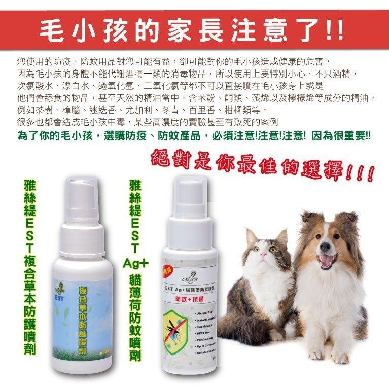 EST複合草本防護噴劑 500ml*2 大瓶裝 防疫 戶外 口罩 鞋櫃 寵物用品