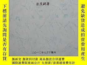 二手書博民逛書店罕見孔子的故事(打印原稿--本稿爲第三稿)Y151339 孫茂鷁