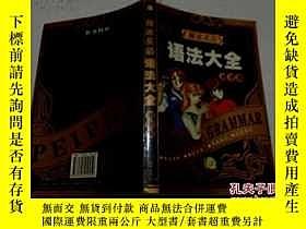 二手書博民逛書店《薄冰英語罕見語法大全 初中版》2006年7月2版1印Y2034