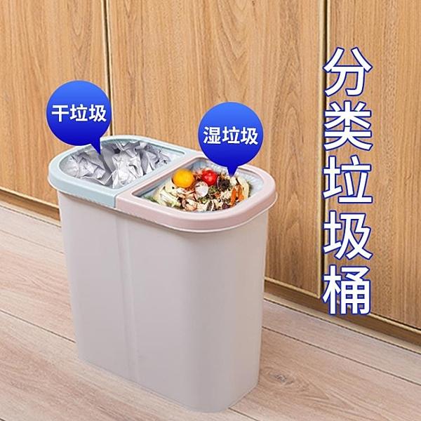 垃圾分類垃圾桶客廳臥室廚房衛生間廁所干濕分離【倪醬小舖】