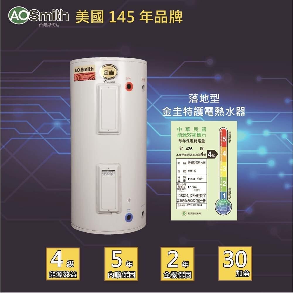 a.o.smith美國百年品牌 ees-30 落地直立型電熱水器 30g 110l