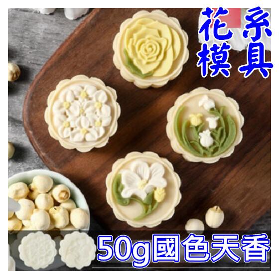 國色天香花系月餅模 50g
