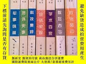 二手書博民逛書店罕見安徽重要歷史事件叢書《涉外史事》安徽人民1999年1版1印Y