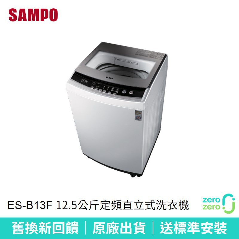 【SAMPO聲寶】12.5公斤定頻全自動洗衣機 ES-B13F 聊聊再折扣
