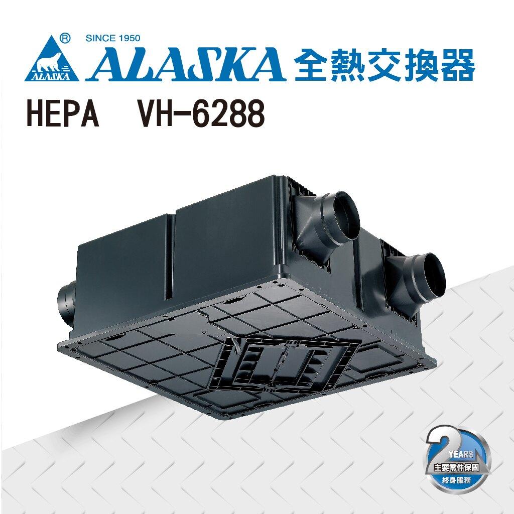 ALASKA 全熱交換器 HEPA     VH-6288  過濾  通風 冷氣保留