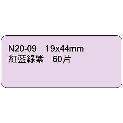 粉彩標籤19x44mm紫