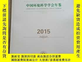 二手書博民逛書店罕見中國環境科學學會年監2015Y28141 中國環境科學學會