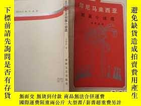 二手書博民逛書店印尼馬來西亞短篇小說選罕見王受業Y10334 海峽文藝出版社 出