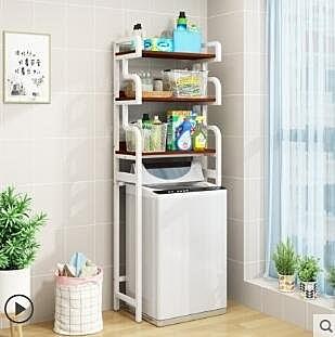 洗衣機置物架落地上開陽臺收納架櫃浴室儲物架/三層【翻蓋款】