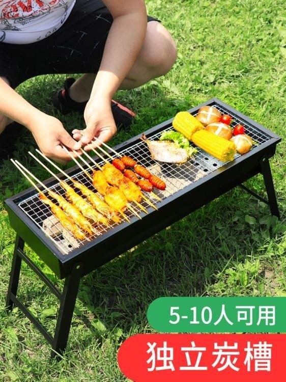 燒烤架 廚瑞折疊燒烤架家用燒烤爐木炭燒烤架子戶外燒烤3人-5人燒烤工具