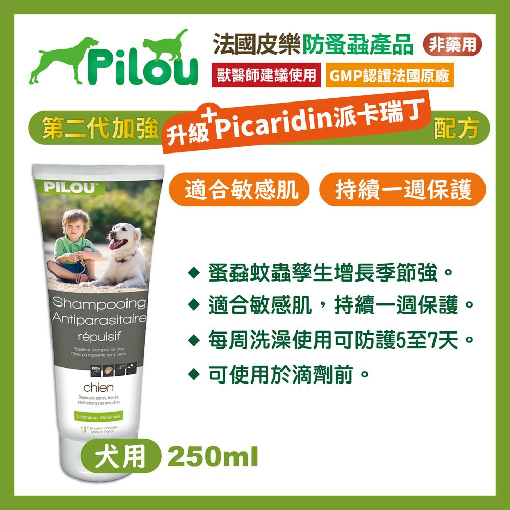 法國皮樂pilou第二代非藥用防蚤蝨防蚊洗毛精(犬用)