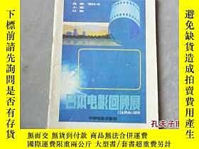 二手書博民逛書店日本電影回顧展(日本映畫罕見の回顧)1985.10Y135958