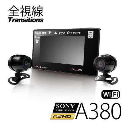 全視線A380高畫質無線傳輸機車行車記錄器