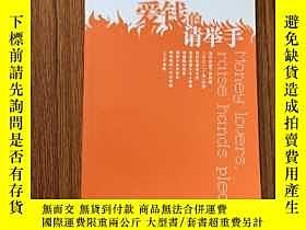 二手書博民逛書店罕見愛錢的請舉手Y180408 徐江 人民文學出版社 出版200