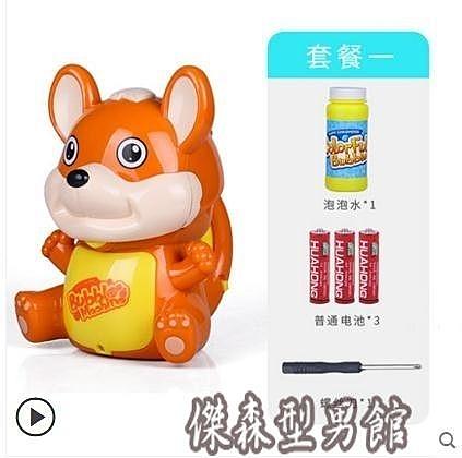 泡泡機恐龍泡泡槍松鼠泡泡機全自動燈光音樂電動兒童吹泡泡玩泡泡液玩具 【舒困振興】