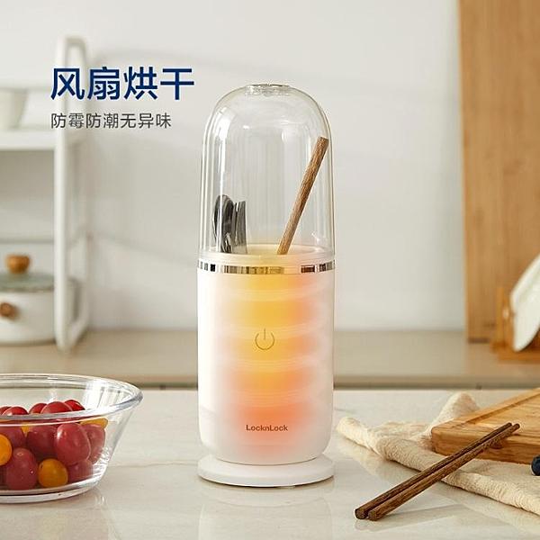 筷子消毒機 樂扣樂扣筷子消毒機智能殺菌家用叉勺收納小型自動烘干ENS211WHT 美物 618狂歡