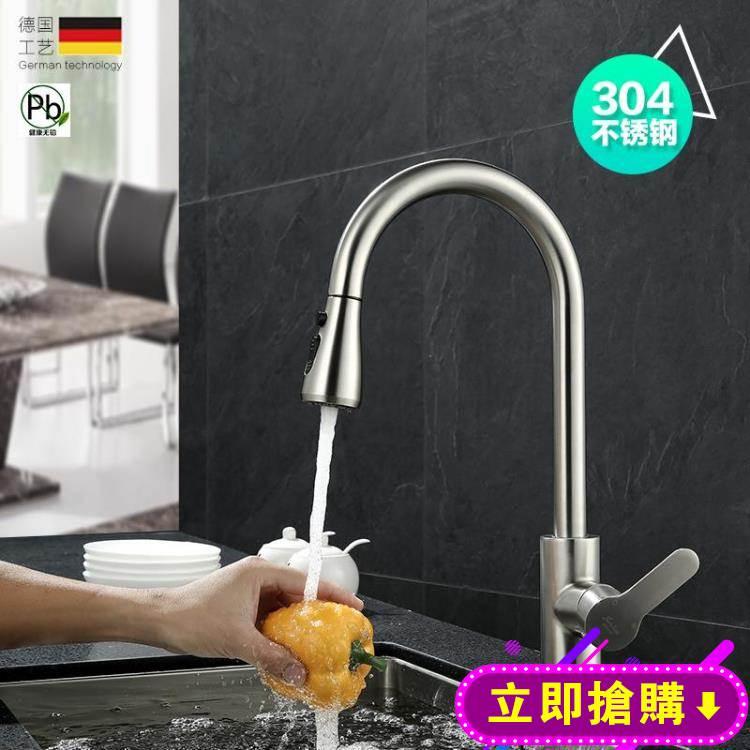 德國萬向無鉛伸縮304不銹鋼抽拉式廚房水龍頭拉絲冷熱洗菜盆龍頭 618購物節