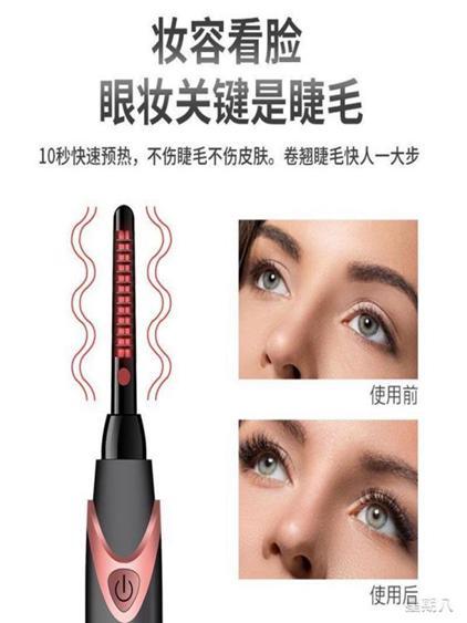 電動睫毛器 離子電動睫毛卷翹器眼睫毛夾加熱持久定型充電式電燙睫毛神器