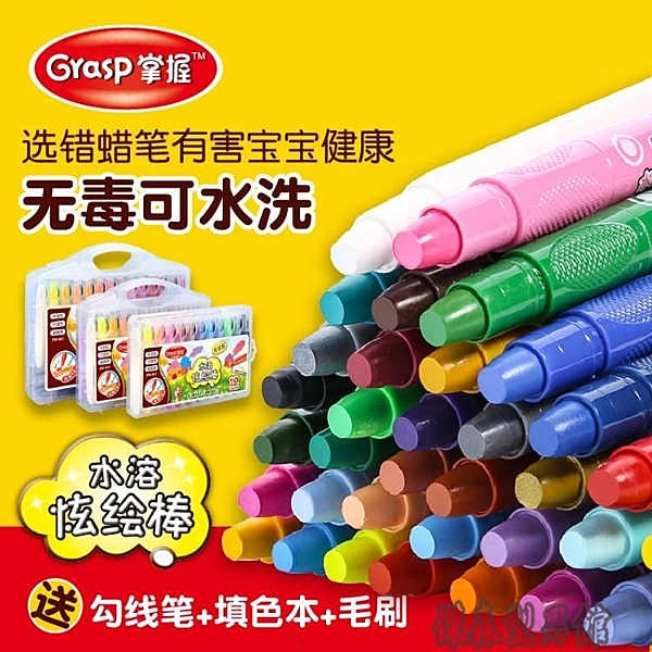 掌握24色水溶性旋轉蠟筆12色兒童油畫棒安全無毒可水洗炫繪棒36色 【618購物節】