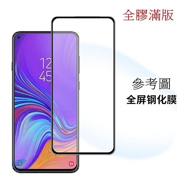 附白邊修復液【9H 全膠滿版】三星 SAMSUNG Galaxy A21s 6.5吋 手機螢幕玻璃保護貼 玻璃貼 螢幕貼 玻璃膜