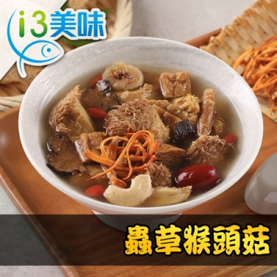 【愛上美味】蟲草猴頭菇4包組(500g±5%/包 蛋素)