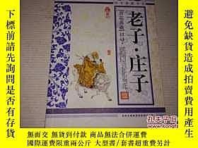 二手書博民逛書店《老子.莊子》國學典藏書系罕見16開 2012年2月1版3印Y2