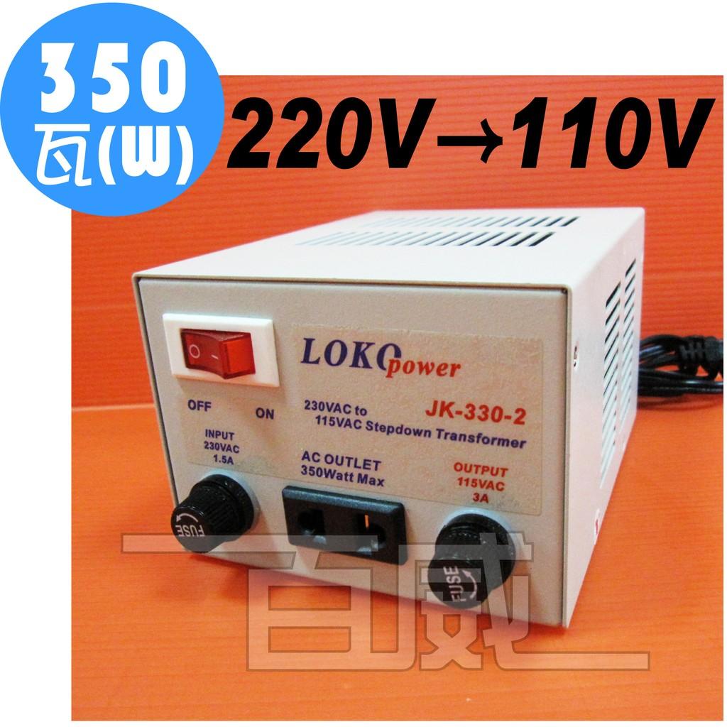 [百威電子] AC220V 轉 AC110V 350W 電源降壓器 變壓器 LOKO POWER JK-330-2