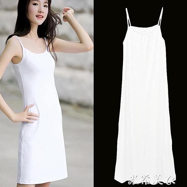 純棉中長款吊帶背心打底裙長裙大碼內搭防透內襯裙女白色洋裝夏「米希美衣」