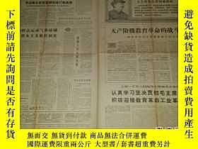 二手書博民逛書店罕見文革報紙-----文匯報1968年7月22日Y180917