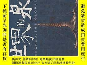 二手書博民逛書店世界的泉州(精裝罕見彩色銅版紙)Y16005 陳世哲 王金定 主