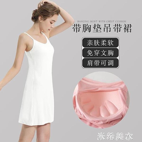 帶胸墊吊帶裙女內搭襯裙長款打底裙莫代爾洋裝背心內襯中長白色「米希美衣」