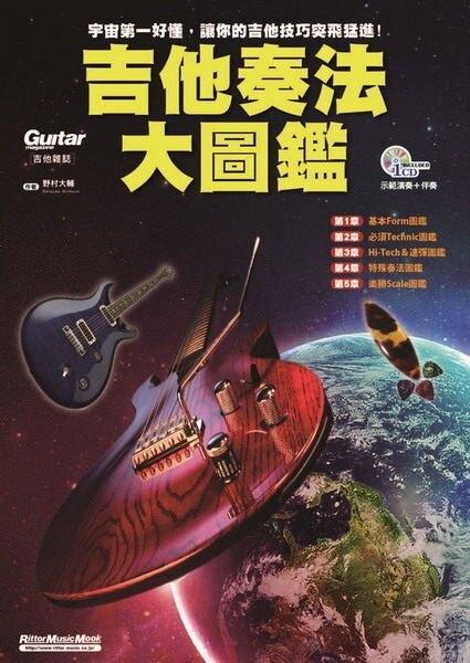 電吉他教學系列-吉他奏法大圖鑑(宇宙第一好懂,讓你的吉他技巧突飛猛進)【唐尼樂器】