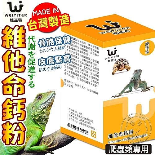 【培菓寵物48H出貨】WEIYITER維益特》爬蟲維他命鈣粉-65g