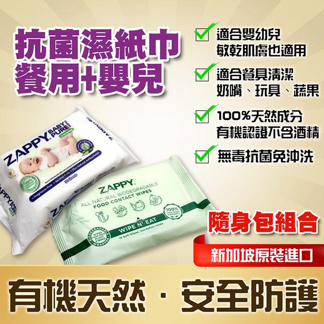 【ZAPPY抗菌濕巾】新加坡原裝進口。全天然食品級抗菌濕巾+無香精低過敏性嬰兒抗菌濕紙巾(現貨供應)