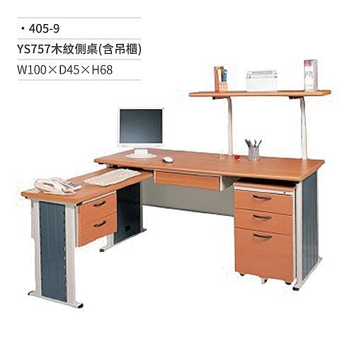 YS757木紋側桌(含吊櫃)405-9 W100×D45×H68
