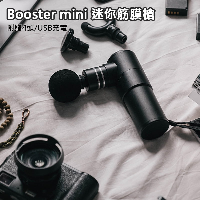 Booster mini按摩槍/筋膜槍